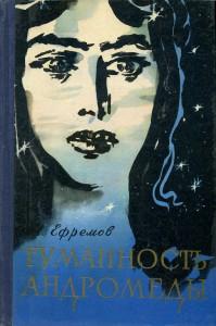 """Ифан Ефремов """"Туманность Андромеды"""" Обложка издания 1958 г."""