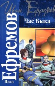 Час Быка - Иван Ефремов